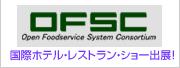 外食ドットビズパートナー・OFSC研究会