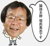 外食ドットビズ 論説主幹・坂尻高志