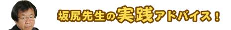 坂尻先生の実践アドバイス!