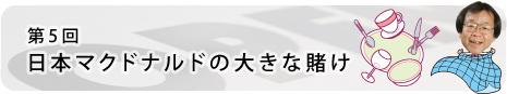 第5回 日本マクドナルドの大きな賭け
