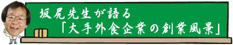 速習!起業リファレンス 番外編 坂尻先生が語る「大手外食企業の創業風景」