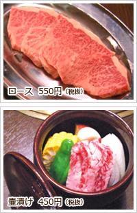お客様に高品質な焼肉を食べ放題のお店と同じお値段でご提供したい