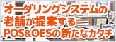 店舗ソリューション最前線 オーダリングシステムの老舗が提案するPOS&OESの新たなカタチ タブレット端末を活用した「oishino」セイコーソリューションズ株式会社