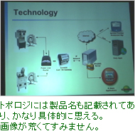 FS/TEC 2007(Food Service Technology) & The NAFEM SHOW カンファレンスプログラムの雰囲気を少々