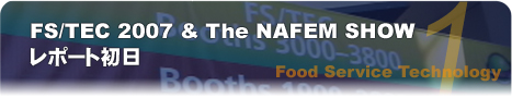 第1回 FS/TEC 2007(Food Service Technology) & The NAFEM SHOW レポート初日