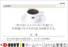 一杯のコーヒーを通じて安らぎと活力を提供する