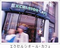 エクセルシオール・カフェ