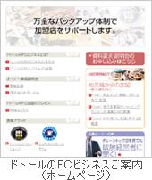 出店事例紹介(ホームページより)