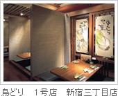 鳥どり 1号店 新宿三丁目店