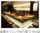 創菜ダイニング 卯乃家 E-MA店