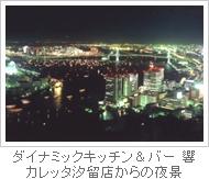 ダイナミックキッチン&バー 響 ガレッタ汐留店