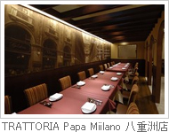 TRATTORIA Papa Miilano 八重洲店