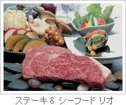 ステーキ & シーフード リオ