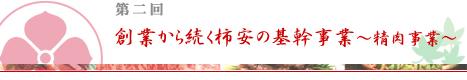 第2回:創業から続く柿安の基幹事業~精肉事業~