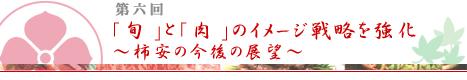 第6回:「旬」と「肉」のイメージ戦略を強化~柿安の今後の展望~