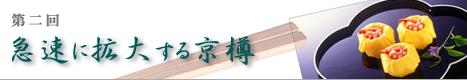 第2回:急速に拡大する京樽