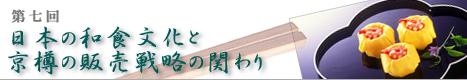 第7回:日本の和食文化と京樽の販売戦略の関わり