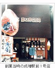 創業当時の成増駅前1号店