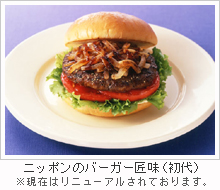 ニッポンのバーガー匠味