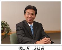 櫻田厚 現社長