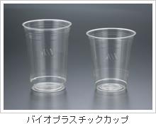 バイオプラスチックカップ