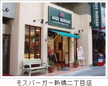 モスバーガー新橋二丁目店