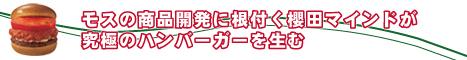 モスの商品開発に根付く櫻田マインドが究極のハンバーガーを生む